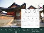 Calendrier Corée Vacances 2015